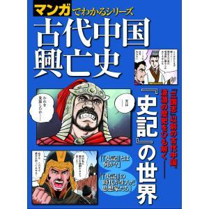 マンガでわかるシリーズ 古代中国興亡史 電子書籍版 / 三栄|ebookjapan
