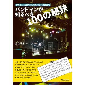 著:足立浩志 出版社:リットーミュージック ページ数:163 提供開始日:2016/08/19 タグ...