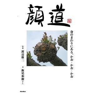 顔道 身のまわりにある、かお・かお・かお 電子書籍版 / 著:飯尾和樹<ずん> 撮影:渡辺修二|ebookjapan