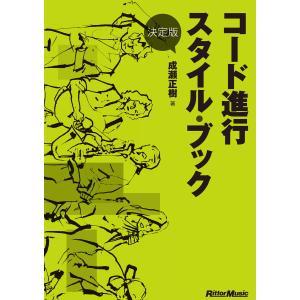 決定版 コード進行スタイル・ブック 電子書籍版 / 著:成瀬正樹|ebookjapan