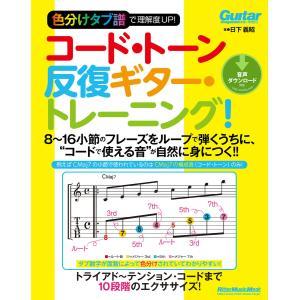 色分けタブ譜で理解度UP! コード・トーン反復ギター・トレーニング! 電子書籍版 / 著:日下義昭