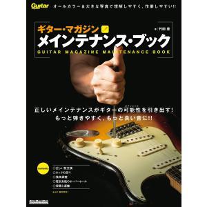 ギター・マガジン メインテナンス・ブック改訂新版 電子書籍版 / 著:竹田豊|ebookjapan