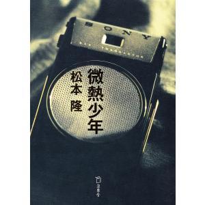 小説 微熱少年 電子書籍版 / 著:松本隆|ebookjapan