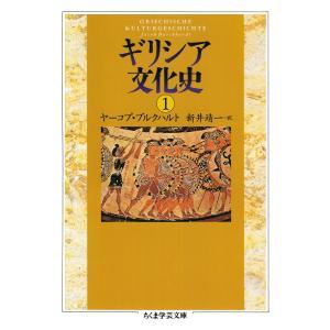 ギリシア文化史1 電子書籍版 / ヤーコプ・ブルクハルト/新井靖一 ebookjapan