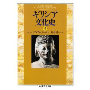 ギリシア文化史3 電子書籍版 / ヤーコプ・ブルクハルト/新井靖一 ebookjapan