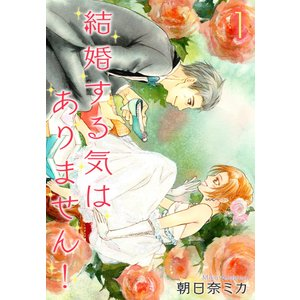 結婚する気はありません!【特装版】 (1) 電子書籍版 / 朝日奈ミカ|ebookjapan