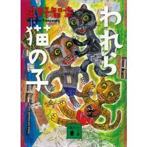 われら猫の子 電子書籍版 / 星野智幸|ebookjapan