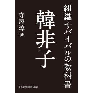 組織サバイバルの教科書 韓非子 電子書籍版 / 著:守屋淳 ebookjapan