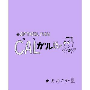 【初回50%OFFクーポン】CALガル氏 電子書籍版 / 著者:おおさわ・匡|ebookjapan