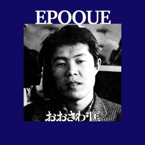 【初回50%OFFクーポン】EPOQUE 電子書籍版 / 著者:おおさわ・匡|ebookjapan