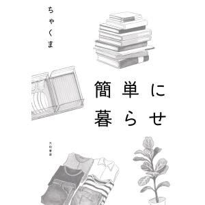 簡単に暮らせ 電子書籍版 / ちゃくま|ebookjapan