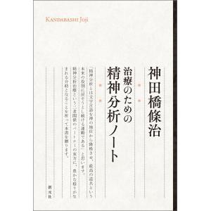 治療のための精神分析ノート 電子書籍版 / 神田橋條治