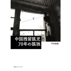 中国残留孤児 70年の孤独(集英社インターナショナル) 電子書籍版 / 平井美帆 ebookjapan