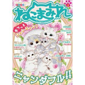 Digital Generation『ねこまみれ』 Vol.3 電子書籍版 ebookjapan