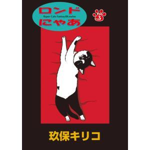 ロンドにゃあ 第3話 電子書籍版 / 玖保キリコ ebookjapan