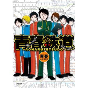 青春鉄道 電子書籍版 / 著者:青春|ebookjapan