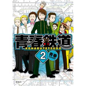 青春鉄道 2 電子書籍版 / 著者:青春|ebookjapan