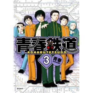 青春鉄道 3 電子書籍版 / 著者:青春|ebookjapan
