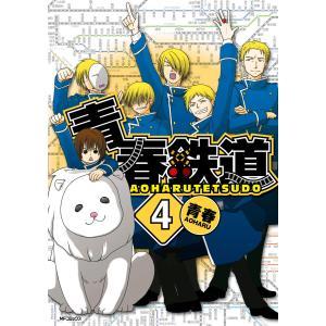 青春鉄道 4 電子書籍版 / 著者:青春|ebookjapan