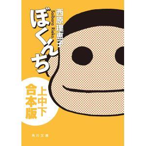 著者:西原理恵子 出版社:KADOKAWA 連載誌/レーベル:角川文庫 ページ数:242 提供開始日...