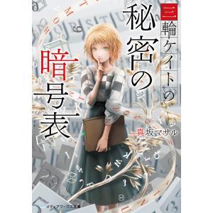 三輪ケイトの秘密の暗号表 電子書籍版 / 著者:真坂マサル|ebookjapan
