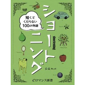 er-ショートニング 短くてくだらない100の物語 電子書籍版 / 著者:シエ|ebookjapan