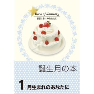 誕生月の本 1月生まれのあなたに 電子書籍版 / haru/南不乱|ebookjapan