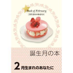 誕生月の本 2月生まれのあなたに 電子書籍版 / haru/南不乱|ebookjapan