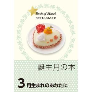 誕生月の本 3月生まれのあなたに 電子書籍版 / haru/南不乱|ebookjapan