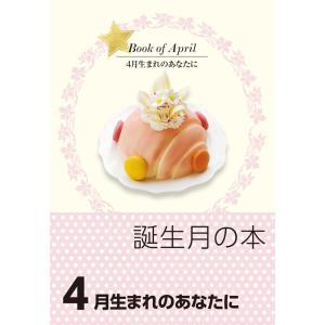 誕生月の本 4月生まれのあなたに 電子書籍版 / haru/南不乱|ebookjapan