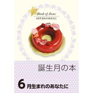 誕生月の本 6月生まれのあなたに 電子書籍版 / haru/南不乱|ebookjapan