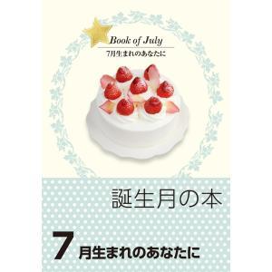 誕生月の本 7月生まれのあなたに 電子書籍版 / haru/南不乱|ebookjapan