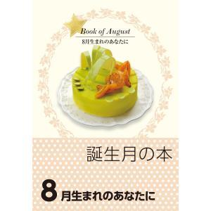 誕生月の本 8月生まれのあなたに 電子書籍版 / haru/南不乱|ebookjapan