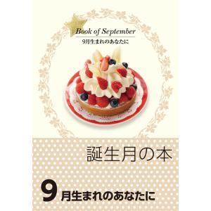 誕生月の本 9月生まれのあなたに 電子書籍版 / haru/南不乱|ebookjapan