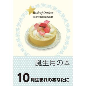 誕生月の本 10月生まれのあなたに 電子書籍版 / haru/南不乱|ebookjapan