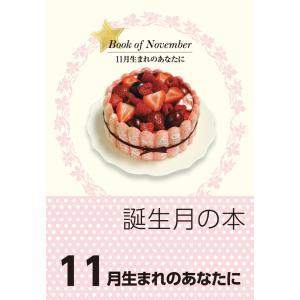 誕生月の本 11月生まれのあなたに 電子書籍版 / haru/南不乱|ebookjapan