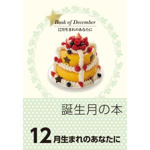 誕生月の本 12月生まれのあなたに 電子書籍版 / haru/南不乱|ebookjapan