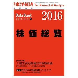 株価総覧 2016年版 電子書籍版 / 編:東洋経済新報社|ebookjapan