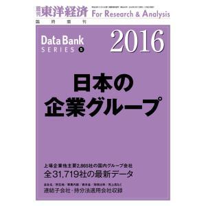 日本の企業グループ 2016年版 電子書籍版 / 編:東洋経済新報社|ebookjapan