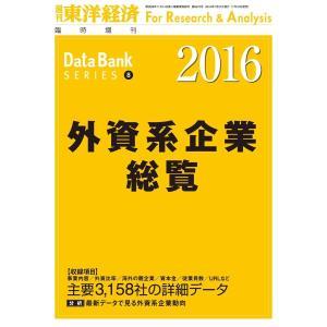 外資系企業総覧 2016年版 電子書籍版 / 編:東洋経済新報社|ebookjapan