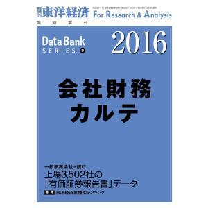 会社財務カルテ 2016年版 電子書籍版 / 編:東洋経済新報社|ebookjapan