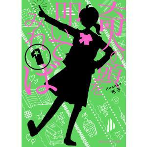 奇人の頭を叩いてみれば(1) 電子書籍版 / 著者:花子|ebookjapan