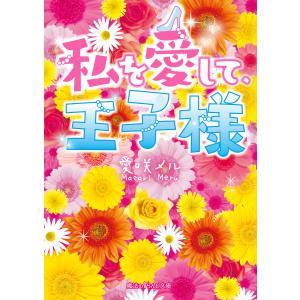 私を愛して、王子様 電子書籍版 / 著者:愛咲メル|ebookjapan