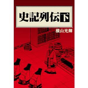 史記列伝 (2) 電子書籍版 / 横山光輝|ebookjapan
