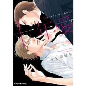 十年愛-Decade of Love-【SS付き電子限定版】 電子書籍版 / 水名瀬雅良|ebookjapan