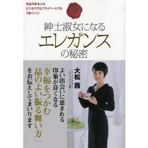 紳士淑女になるエレガンスの秘密 電子書籍版 / 著:大松茜|ebookjapan
