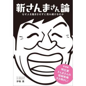 新さんまさん論―――なぜ人を飽きさせずに売れ続けるのか 電子書籍版 / 著:伊敷豊|ebookjapan