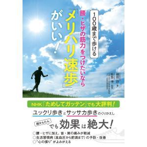 100歳まで歩ける腰・ヒザの筋力をつけたいなら「メリハリ速歩」がいい! 電子書籍版 / 著:能勢博|ebookjapan