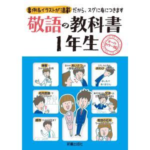 敬語の教科書1年生 電子書籍版 / 編:新星出版社編集部|ebookjapan
