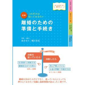 最新オールカラー版 図解 離婚のための準備と手続き 改訂4版 電子書籍版 / 監:鈴木幸子 監:柳沢里美|ebookjapan